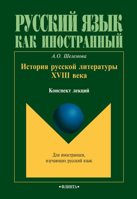 А. О. Шелемова бесплатно