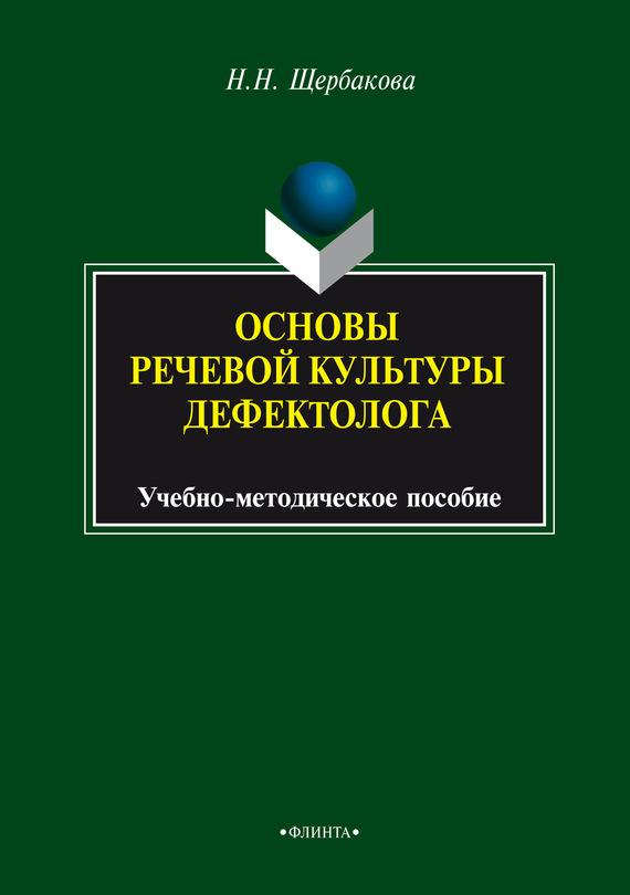 Н. Н. Щербакова Основы речевой культуры дефектолога н н кохтев основы ораторской речи