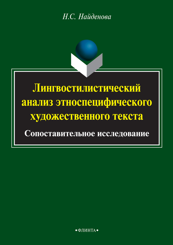 Н. С. Найденова бесплатно