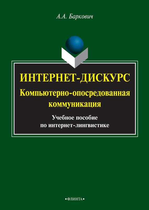 все цены на А. А. Баркович Интернет-дискурс. Компьютерно-опосредованная коммуникация. Учебное пособие по интернет-лингвистике