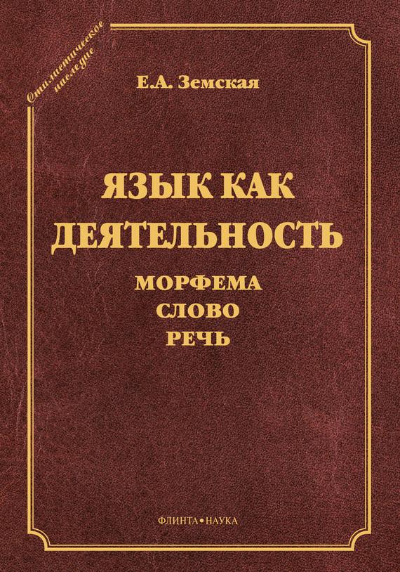 Е. А. Земская Язык как деятельность. Морфема. Слово. Речь