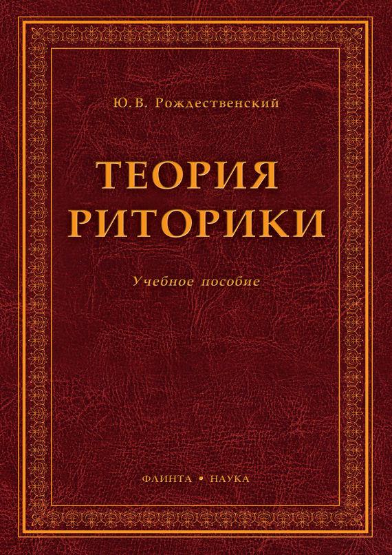 Ю. В. Рождественский Теория риторики. Учебное пособие цена