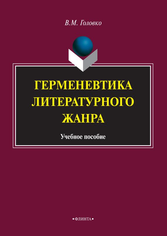 В. М. Головко Герменевтика литературного жанра. Учебное пособие