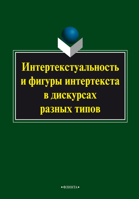 Первая страница издания 30/32/55/30325559.bin.dir/30325559.cover.jpg обложка