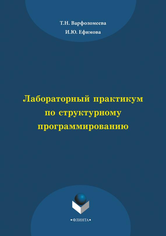 И. Ю. Ефимова Лабораторный практикум по структурному программированию ISBN: 978-5-9765-2041-7 и в заславская лабораторный практикум по бухгалтерскому учету isbn 978 5 9765 1920 6