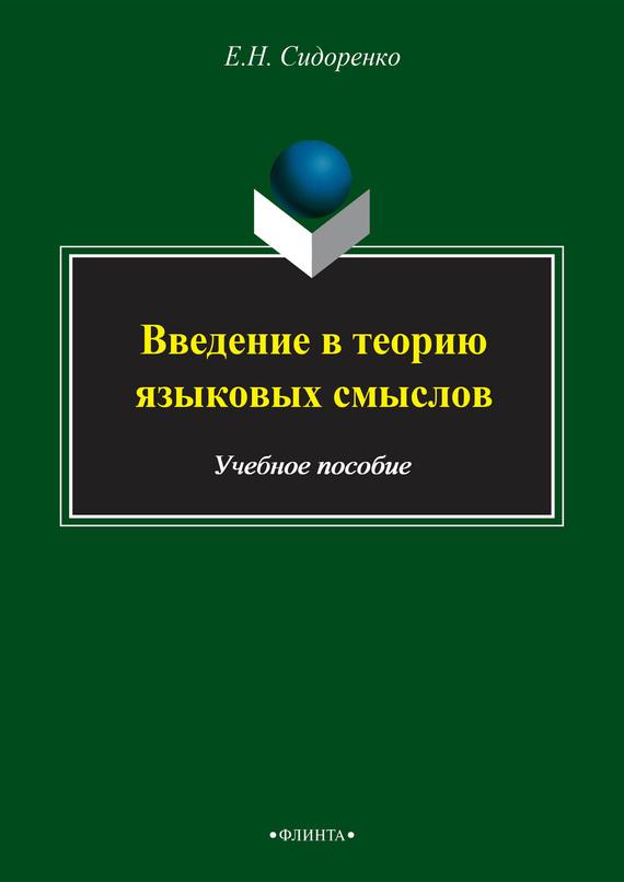 Е. Н. Сидоренко Введение в теорию языковых смыслов. Учебное пособие введение в литературоведение учебное пособие