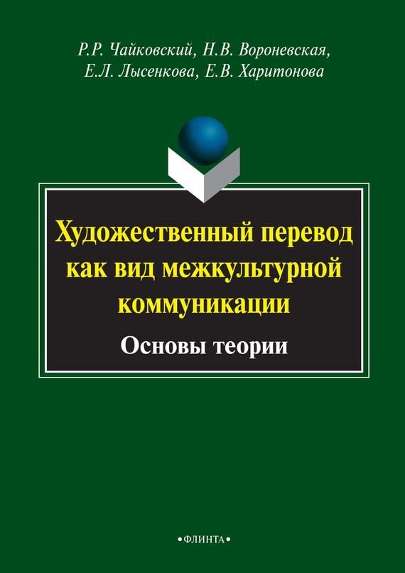 Р. Р. Чайковский Художественный перевод как вид межкультурной коммуникации. Основы теории основы теории межкультурной коммуникации