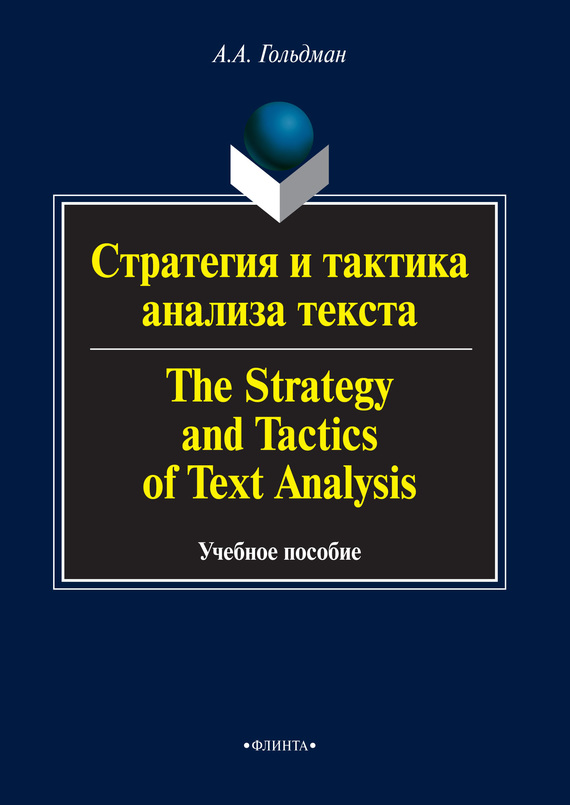 А. А. Гольдман Стратегия и тактика анализа текста / The Strategy and Tactics of Text Analysis. Учебное пособие voltammetric techniques for the analysis of pharmaceuticals