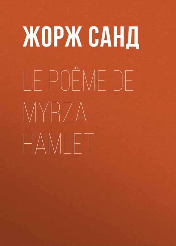 Жорж Санд Le poëme de Myrza - Hamlet hamlet ned r