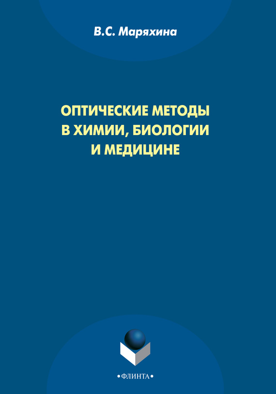 В. С. Маряхина Оптические методы в химии, биологии и медицине статистически нерегулярные оптические и электрические кабели связи