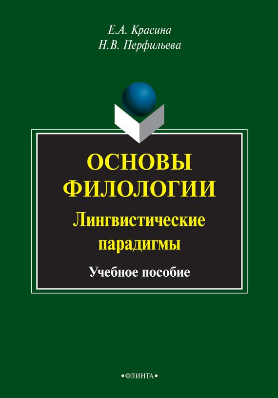 Н. В. Перфильева бесплатно