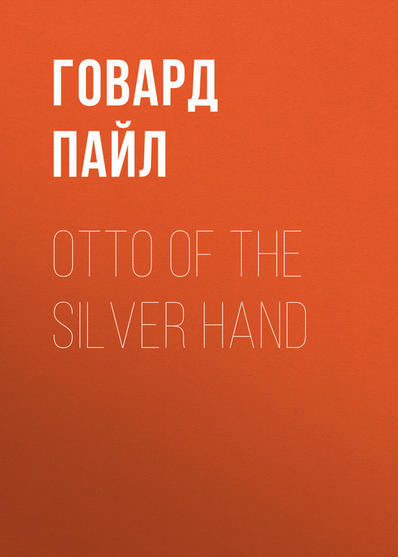 Говард Пайл Otto of the Silver Hand barrow g1 4 black silver hand tighten the lock seal sealing plug water cooling computer fittings tblds