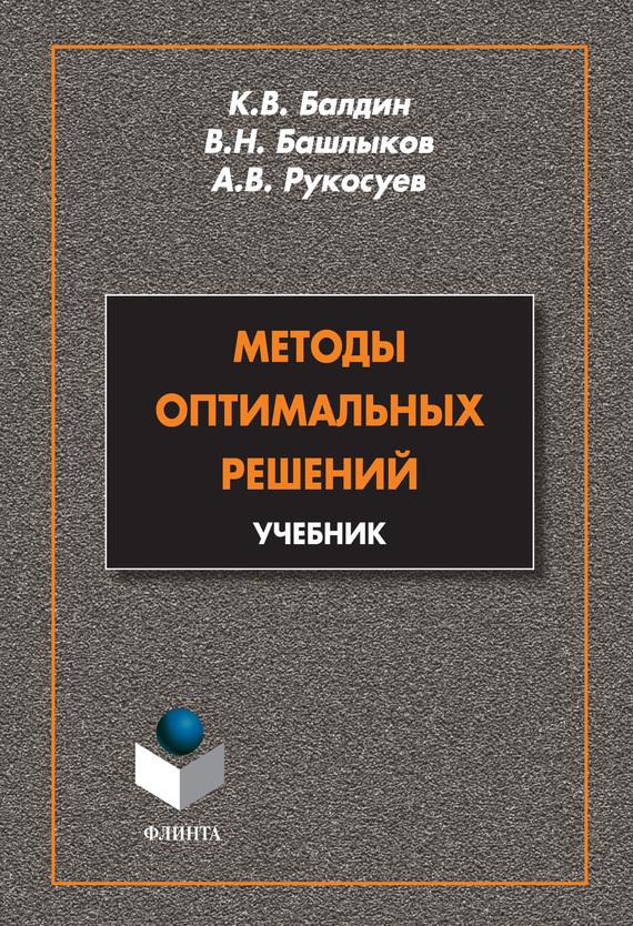 А. В. Рукосуев Методы оптимальных решений. Учебник а в рукосуев методы оптимальных решений учебник