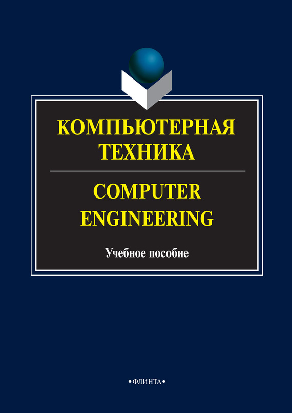 А. С. Андриенко Компьютерная техника. Computer Engineering. Учебное пособие