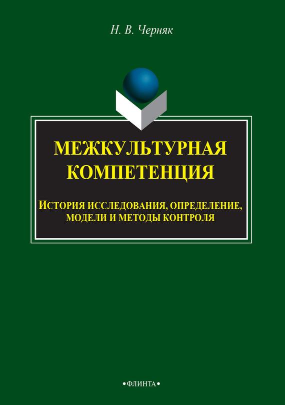 Н. В. Черняк Межкультурная компетенция: история исследования, определение, модели и методы контроля
