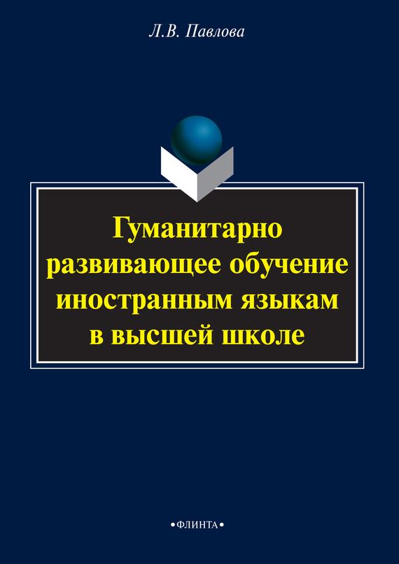 Л. В. Павлова Гуманитарно развивающее обучение иностранным языкам в высшей школе л в байбородова а в матвеев обучение географии в средней школе