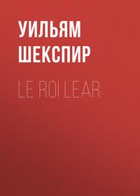 Уильям Шекспир - Le roi Lear