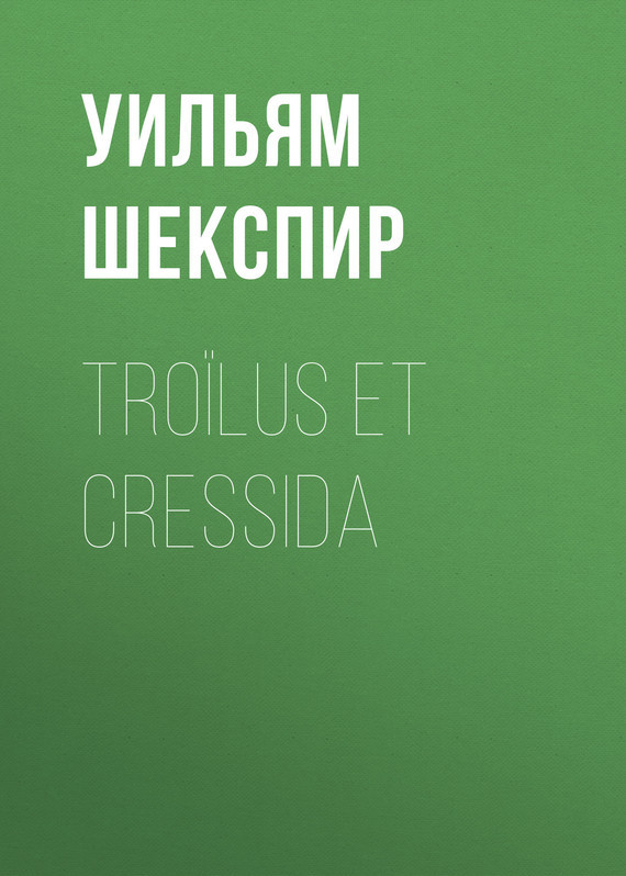 Уильям Шекспир Troïlus et Cressida уильям шекспир the shakespeare story book