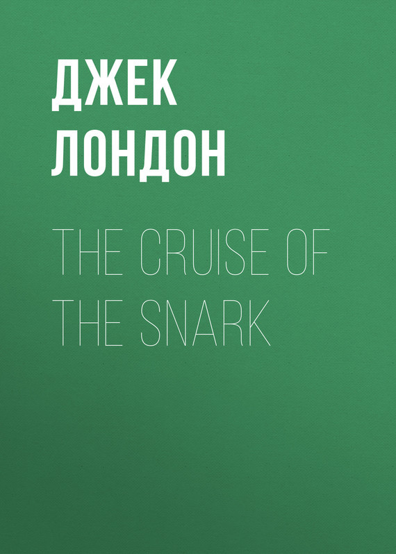 Джек Лондон The Cruise of the Snark