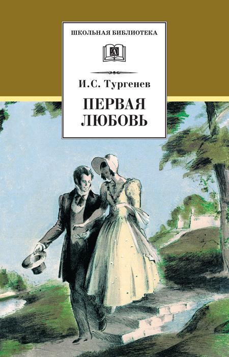 Первая любовь (сборник)