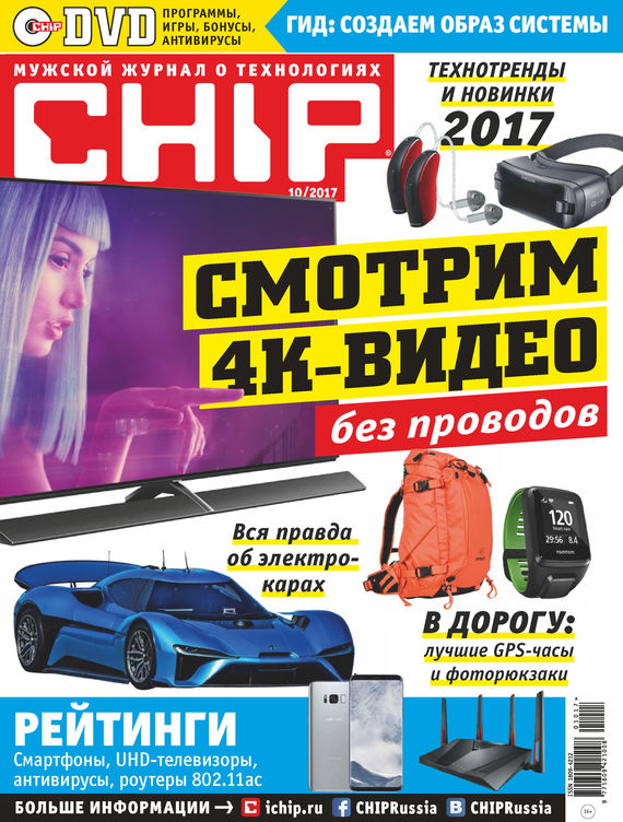 Отсутствует CHIP. Журнал информационных технологий. №10/2017