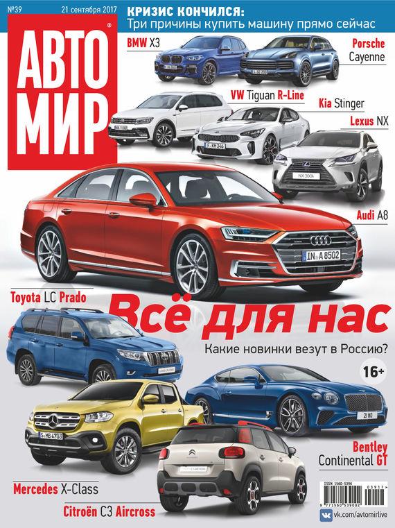 Отсутствует АвтоМир №39/2017 отсутствует автомир 36 2017