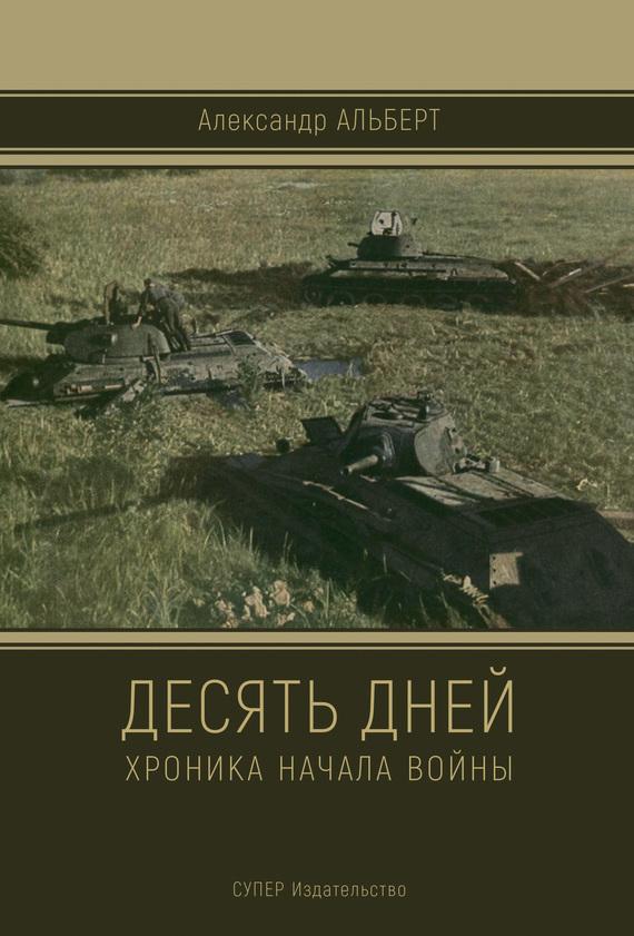 Александр Альберт - Десять дней. Хроника начала войны