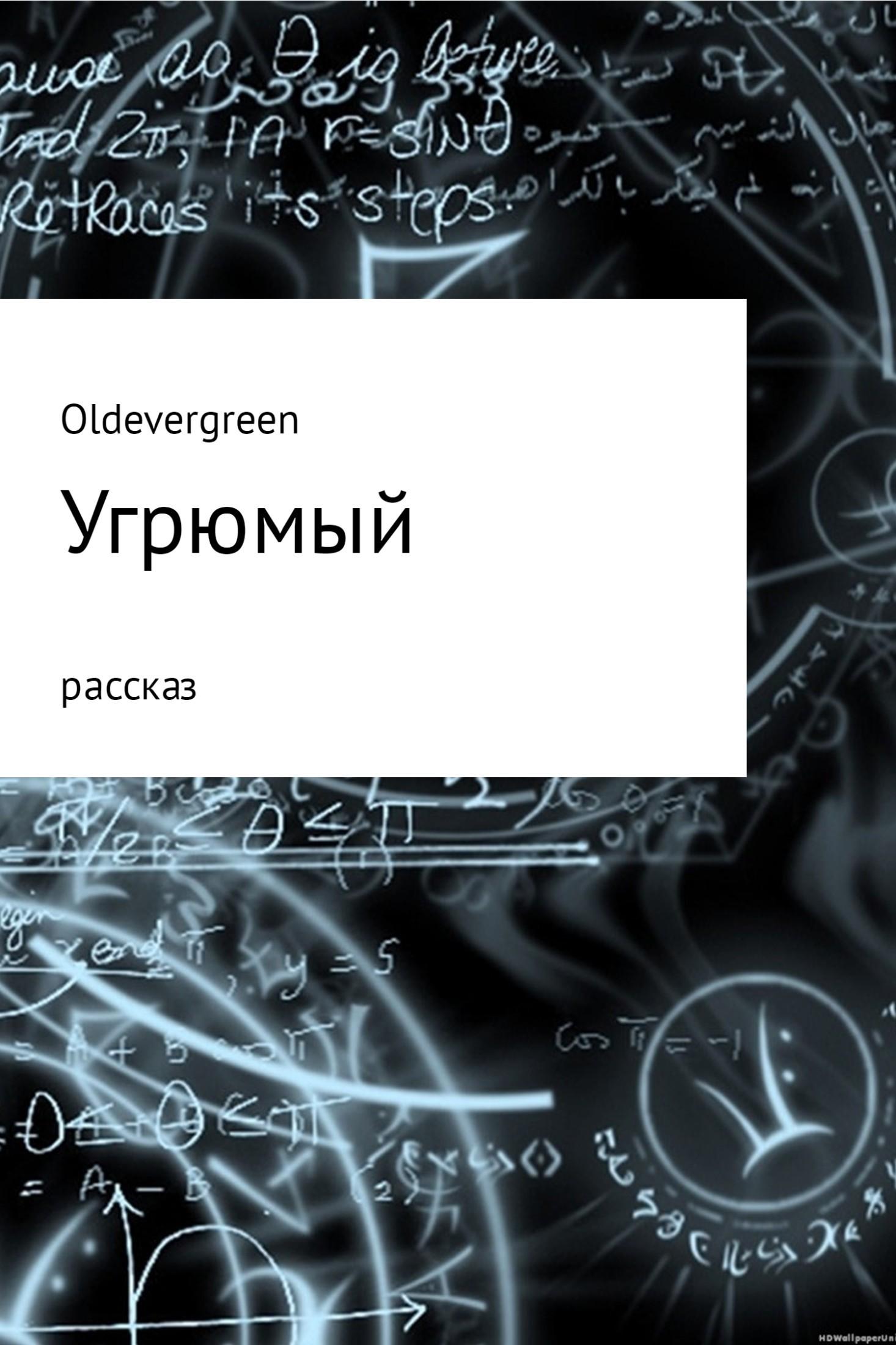 Жора Огарский (Oldevergreen) Угрюмый хозяйственный инвентарь