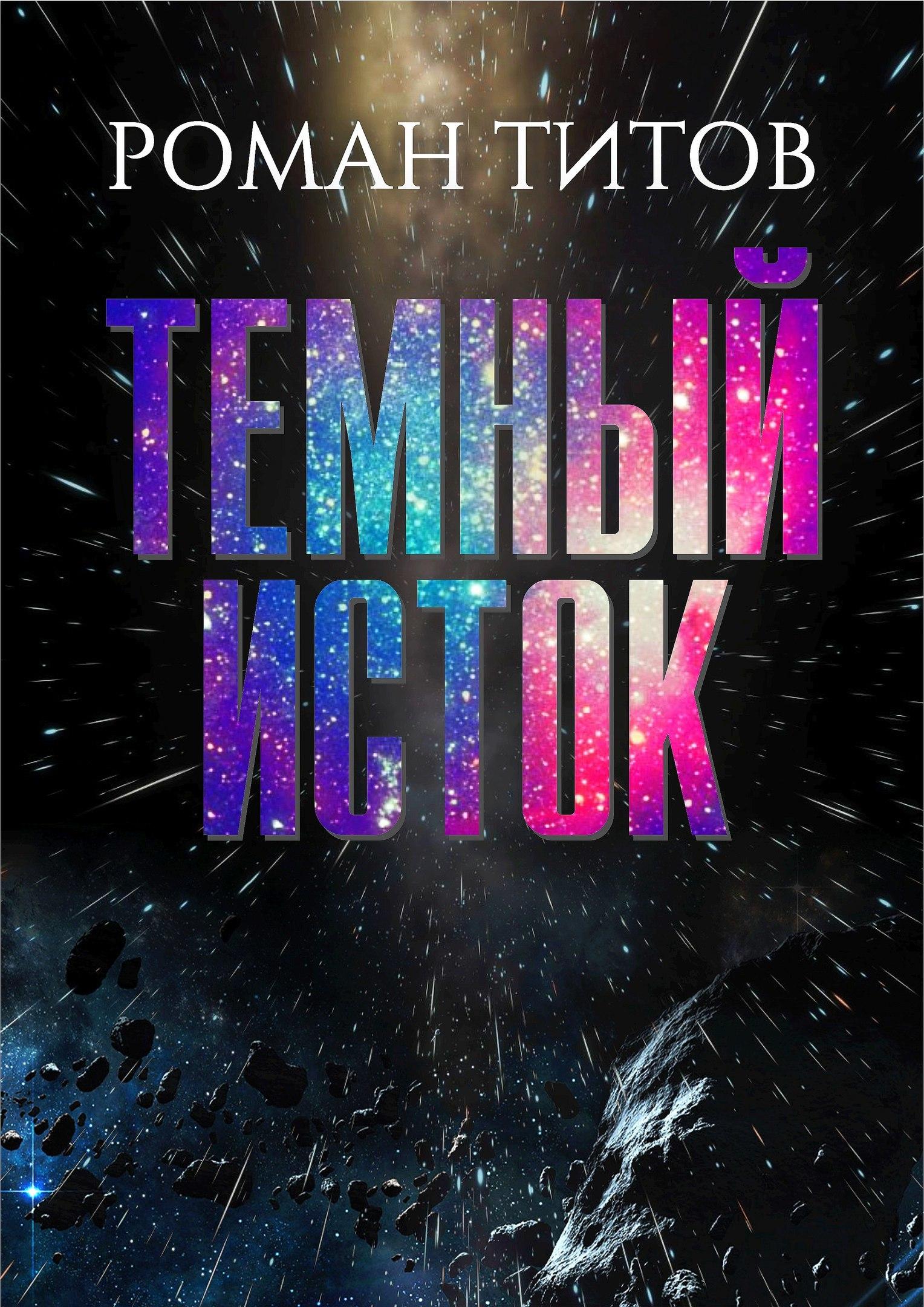 Обложка книги Темный исток, автор Роман Титов