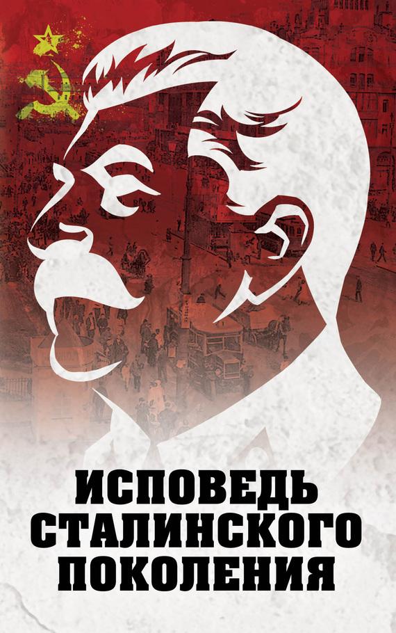 Отсутствует Исповедь сталинского поколения