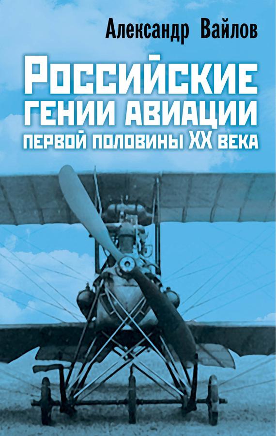 Александр Вайлов Российские гении авиации первой половины ХХ века российские военные начала xx века серии 1 4