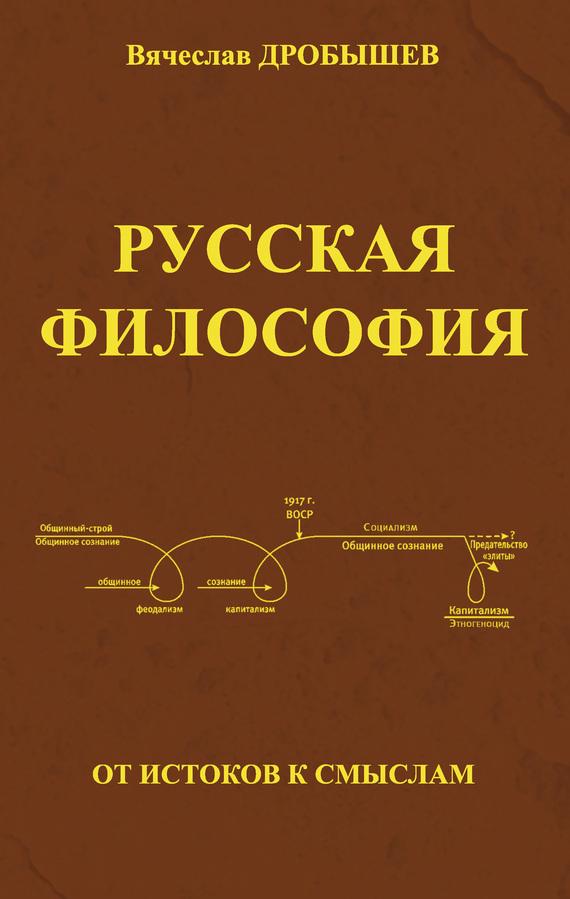 Вячеслав Дробышев бесплатно