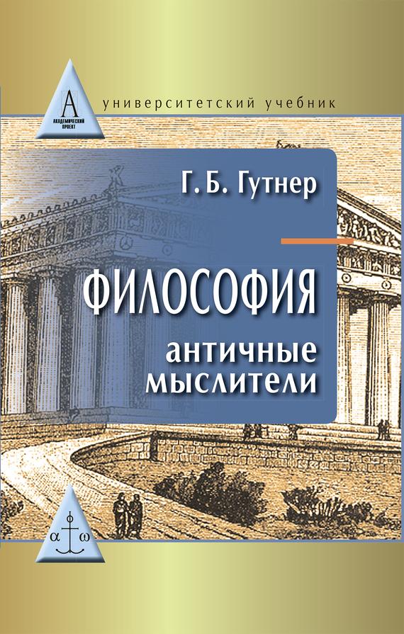 Григорий Гутнер - Философия. Античные мыслители