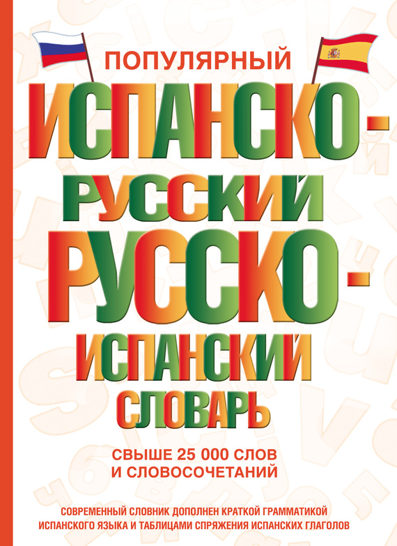 С. А. Матвеев Популярный испанско-русский русско-испанский словарь