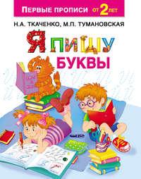 М. П. Тумановская - Я пишу буквы