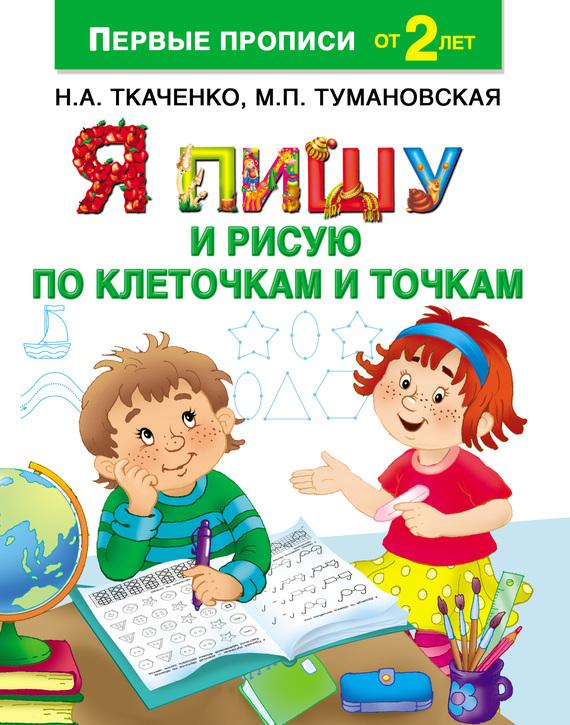 М. П. Тумановская Я пишу и рисую по клеточкам и точкам елена шамбалева я пишу красиво