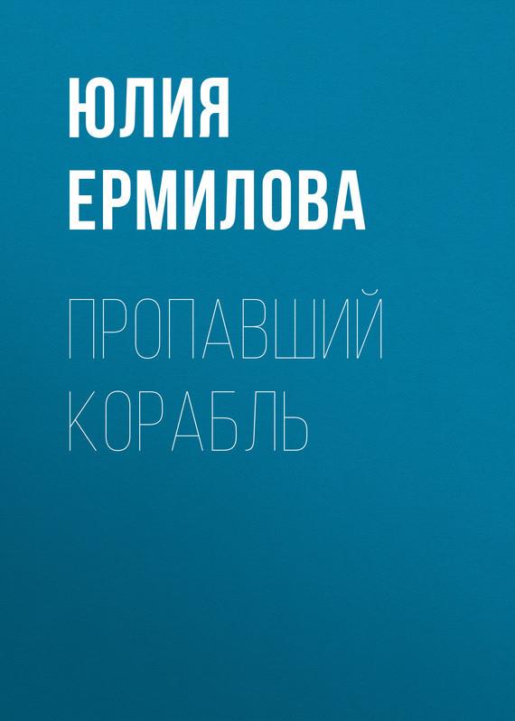 Юлия Ермилова Пропавший корабль тори озолс зависимая