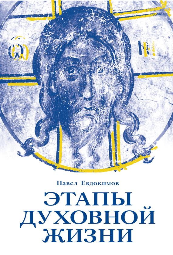 Павел Евдокимов бесплатно