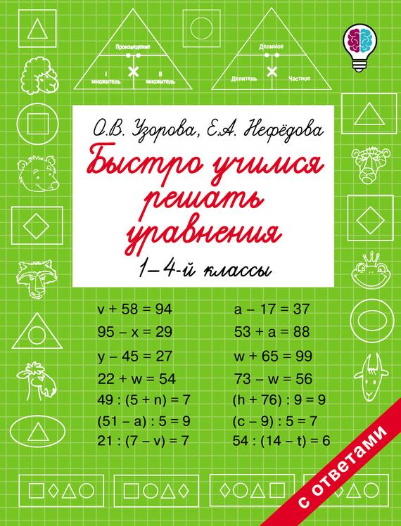 О. В. Узорова Быстро учимся решать уравнения. 1-4 классы романко в к разностные уравнения учебное пособие