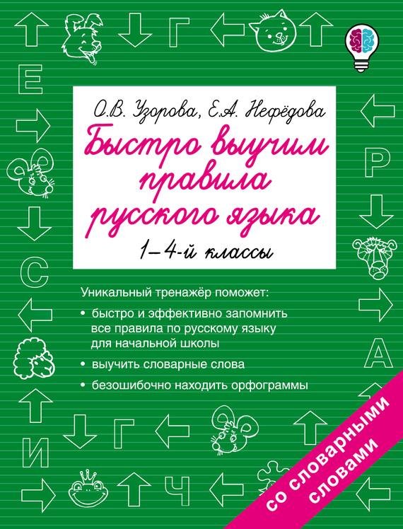 О. В. Узорова Быстро выучим правила русского языка. 1-4 классы о в узорова самый быстрый способ выучить правила английского языка 2 4 классы