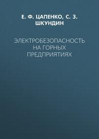 - Электробезопасность на горных предприятиях