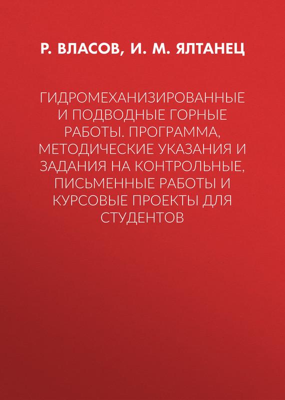 И. М. Ялтанец бесплатно