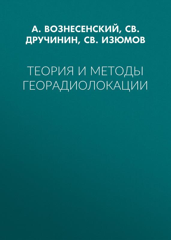 Первая страница издания 30/33/53/30335392.bin.dir/30335392.cover.jpg обложка