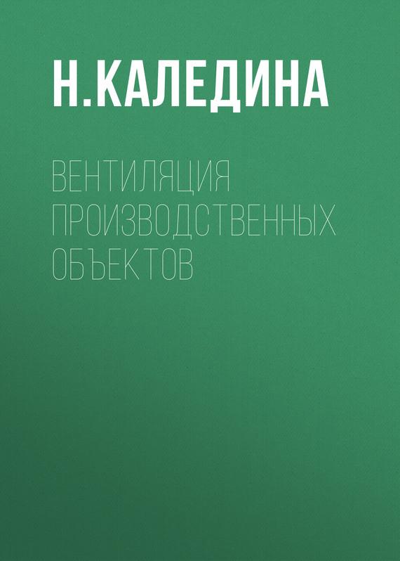 Н. Каледина Вентиляция производственных объектов