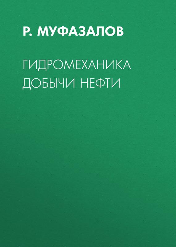 Р. Муфазалов Гидромеханика добычи нефти