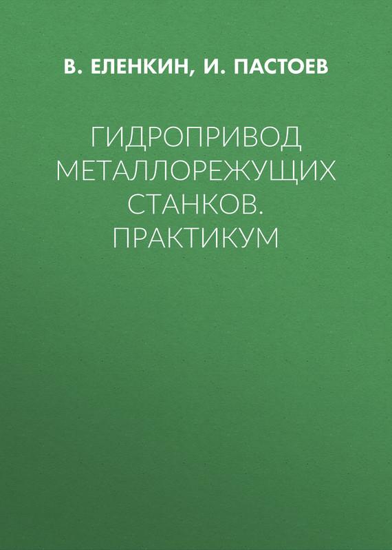 И. Л. Пастоев Гидропривод металлорежущих станков. Практикум