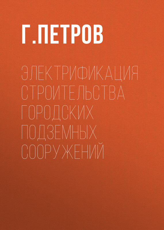 Г. Петров Электрификация строительства городских подземных сооружений