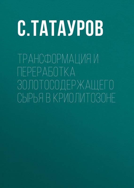 С. Татауров бесплатно