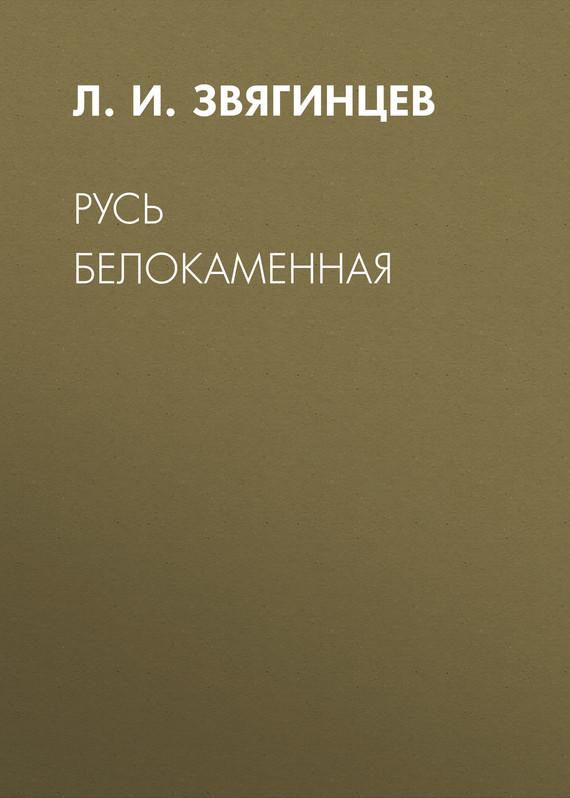 Л. И. Звягинцев бесплатно