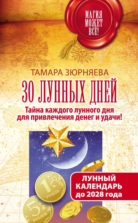 Тамара Зюрняева 30 лунных дней. Тайна каждого лунного дня для привлечения денег и удачи! Лунный календарь до 2028 года зюрняева т азарова ю луна помогает привлечь деньги лунный календарь на 20 лет